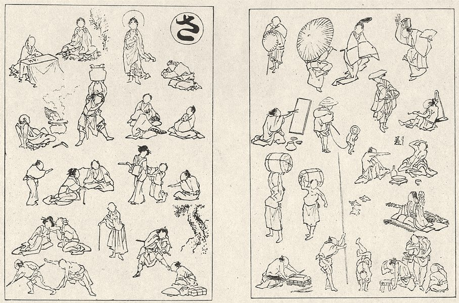 Associate Product JAPAN. Page of an illustrated Alphabet. By Hokusai 1890 old antique print