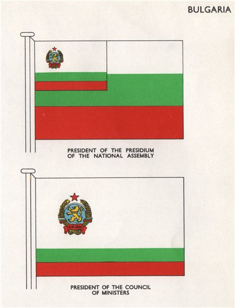 Associate Product BULGARIA FLAGS. President of National Assembly Presidium/Ministers Council 1958