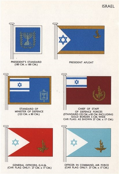 Associate Product ISRAEL FLAGS President's Standard/Afloat Minister of Defence Chief of Staff 1958