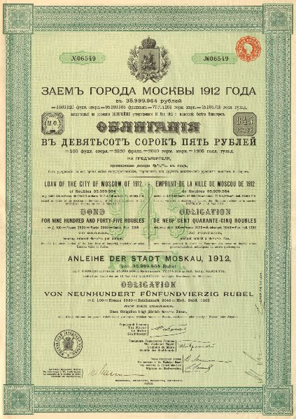 Associate Product CITY OF MOSCOW 1912 bearer bond certificate 4.5%. 945 Roubles. £100 1912 print