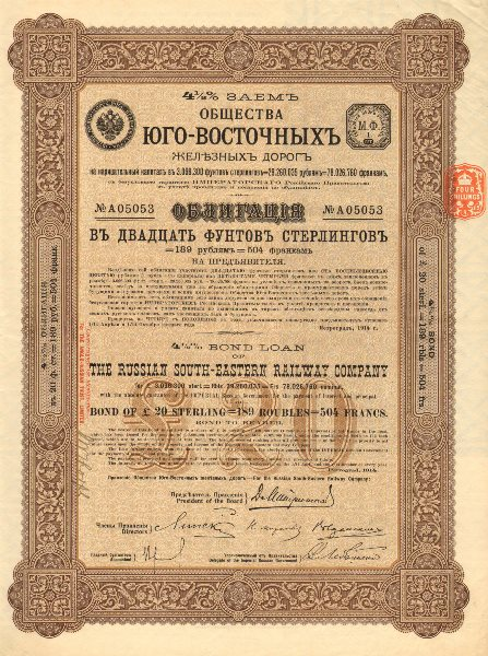 Associate Product RUSSIAN SOUTH-EASTERN RAILWAY COMPANY bond certificate 4.5% 189 Roubles 1914