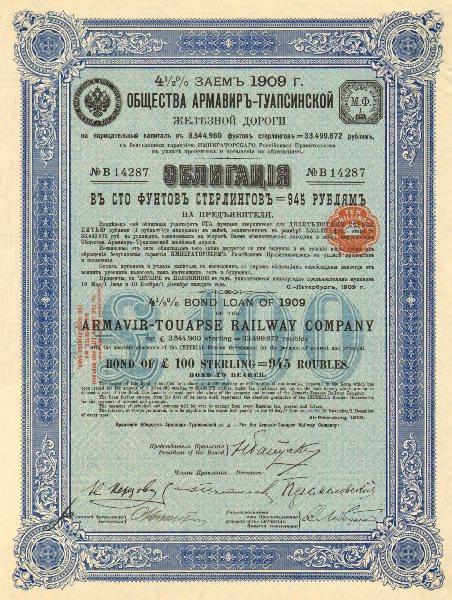 Associate Product ARMAVIR-TUAPSE RAILWAY COMPANY bond certificate 4.5%. 945 Roubles. £100 1909