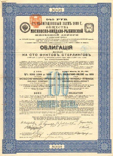 Associate Product MOSCOW-WINDAU (Ventspils)-RYBINSK RAILWAY COMPANY BOND. 4% £100 1899 old print