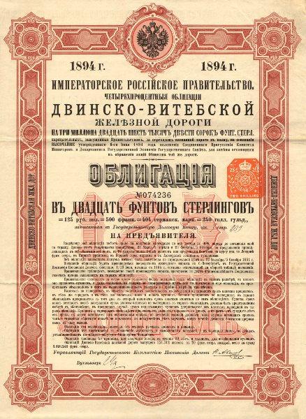 Associate Product DVINSK (Daugavpils)-VITEBSK RAILROAD. Russian Imperial Bond certificate 1894